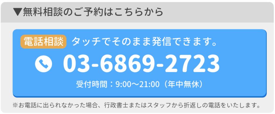 電話発信ボタン 電話番号は03-6869-2723