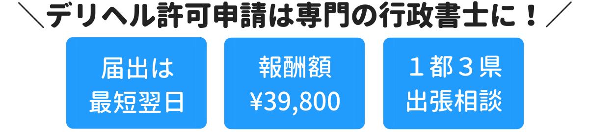 デリヘル開業届出は専門の行政書士にご依頼ください。最短翌日届出、報酬額は39800円、東京、埼玉、千葉、神奈川に出張相談可能です。