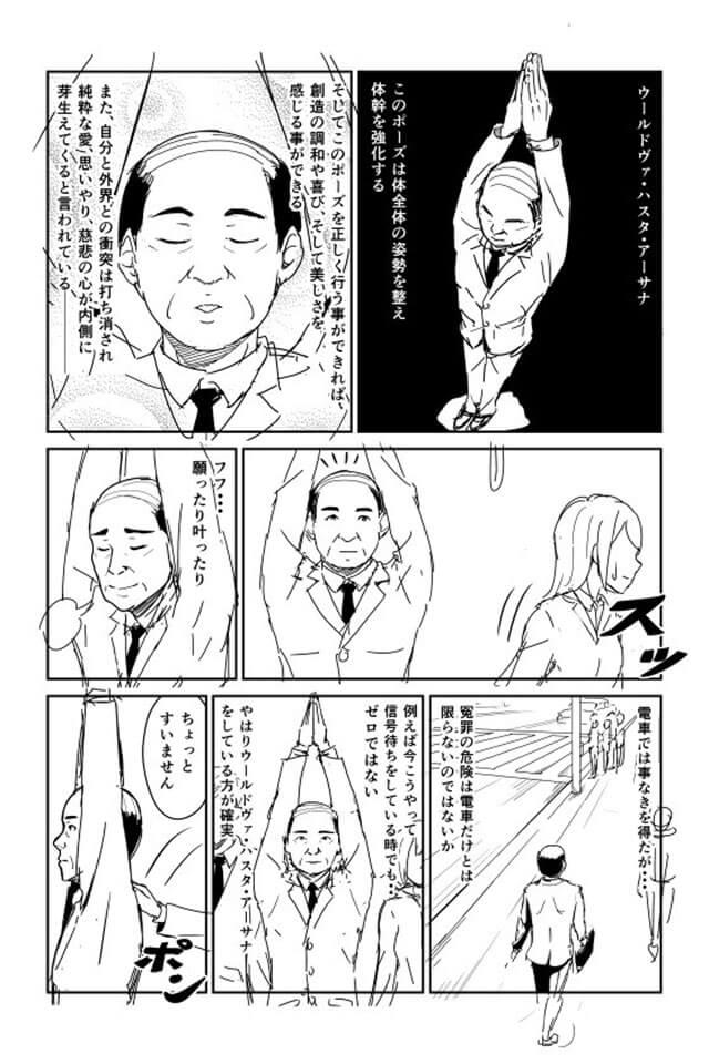 【痴漢冤罪対策・漫画】両手を高く上げる03