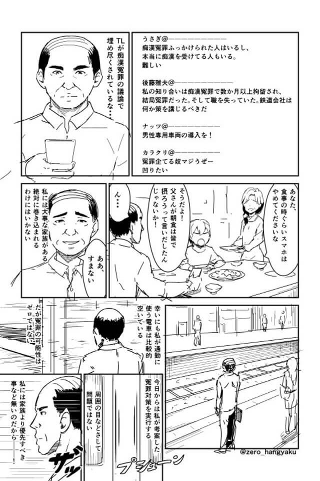 【痴漢冤罪対策・漫画】両手を高く上げる01