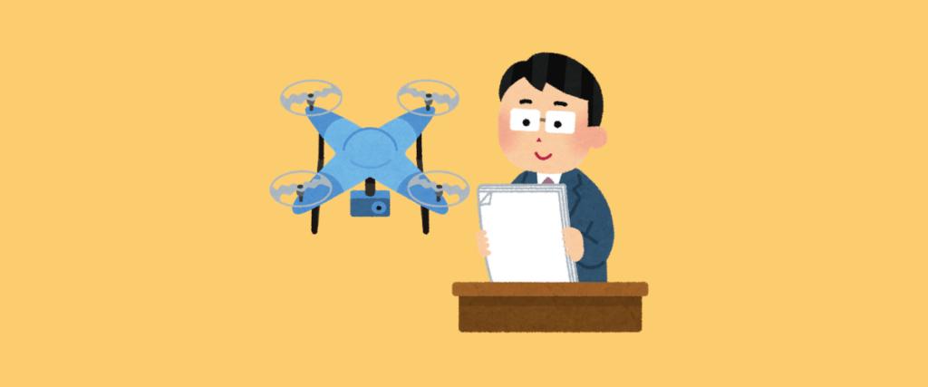drone-kyokashinsei