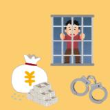 懲役・罰金・逮捕