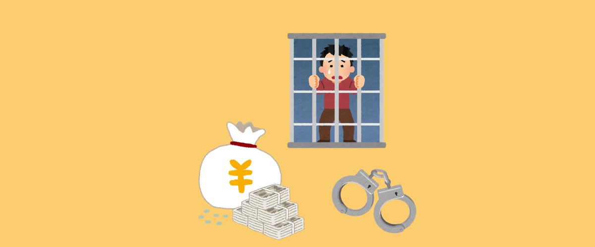禁固 刑 と 懲役 刑 の 違い
