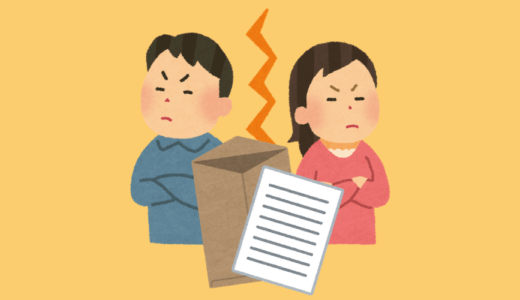 離婚協議書の書き方は?~テンプレートと公正証書にする方法