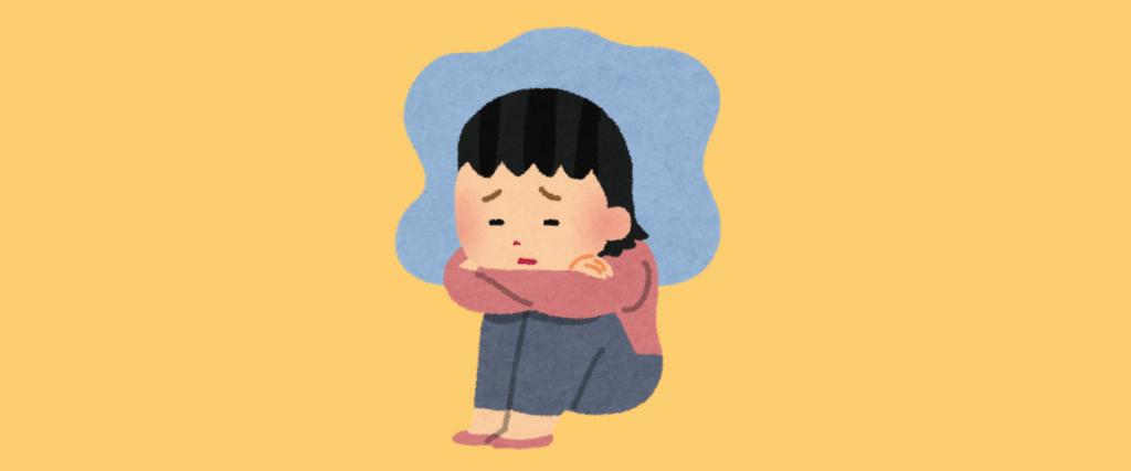 精神的苦痛・ストレス